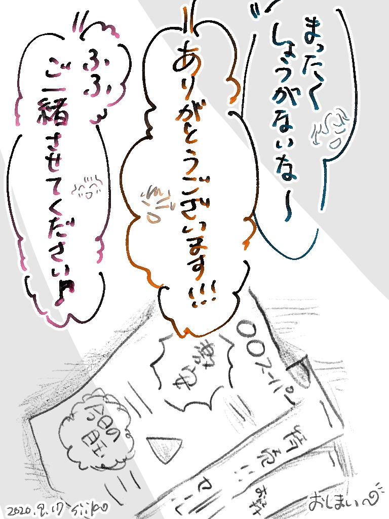 f:id:siiko-namazu:20200927140055j:plain