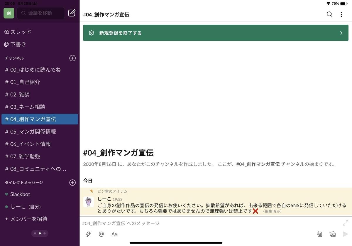 f:id:siiko-namazu:20201004145736j:plain