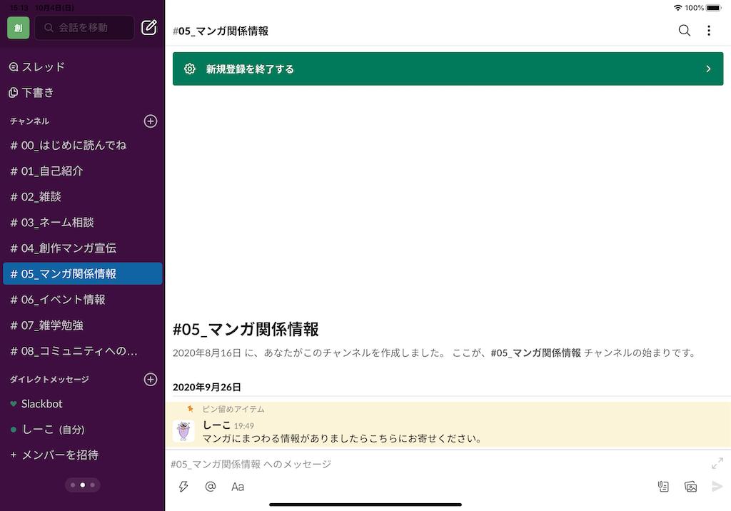 f:id:siiko-namazu:20201004151743p:image
