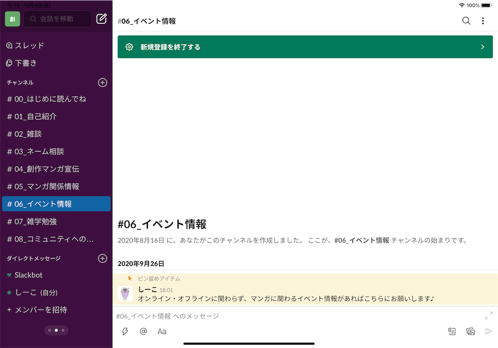 f:id:siiko-namazu:20201004151747p:plain