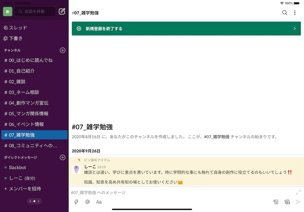 f:id:siiko-namazu:20201004151751p:image