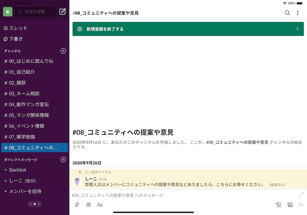 f:id:siiko-namazu:20201004151811p:image