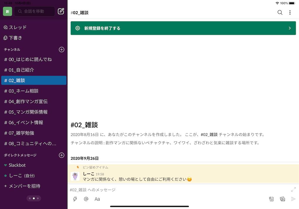 f:id:siiko-namazu:20201004155037p:image