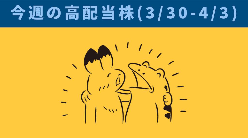 f:id:sika-fox:20200328234113p:image