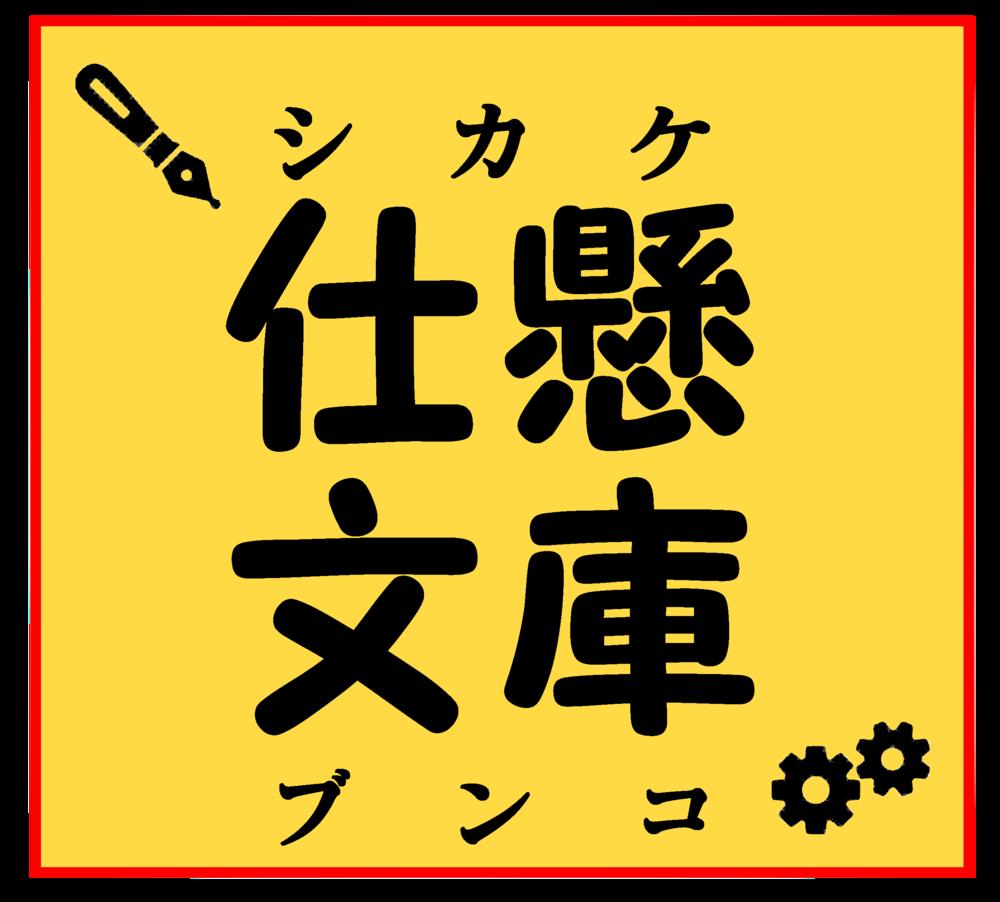 f:id:sikakebunko:20190610182131p:plain