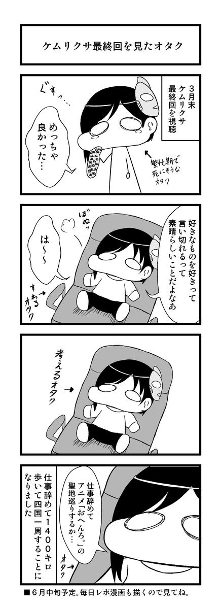 f:id:sikakebunko:20190610230159j:plain