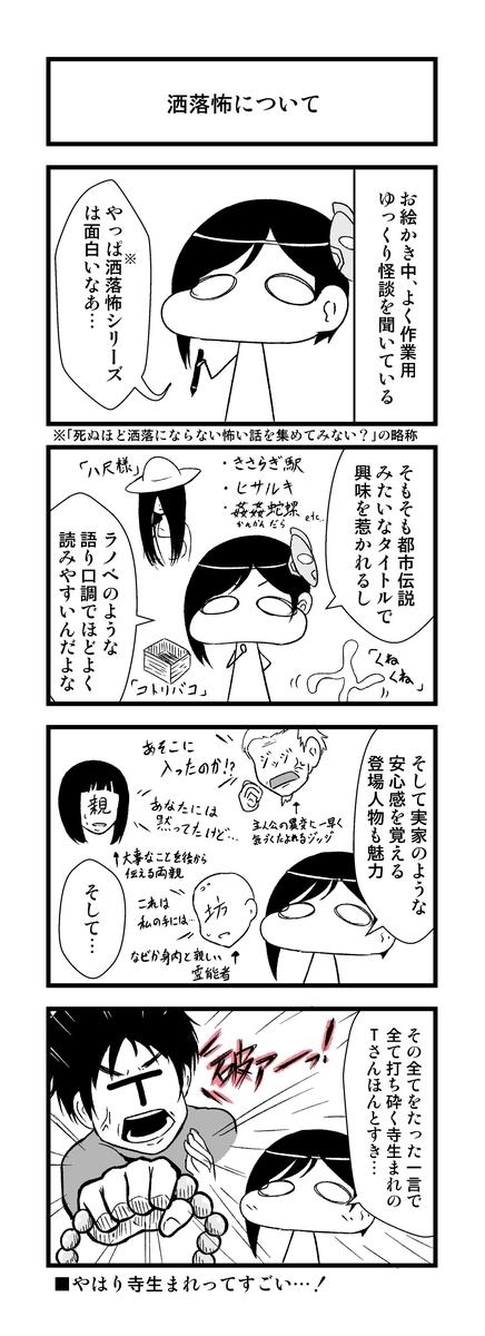f:id:sikakebunko:20190612213558j:plain