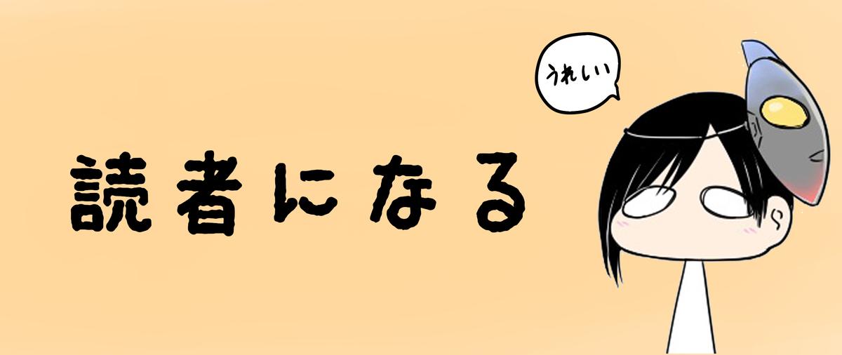 f:id:sikakebunko:20190616113346j:plain