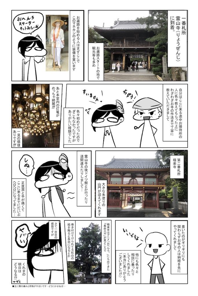 f:id:sikakebunko:20190618223327j:image