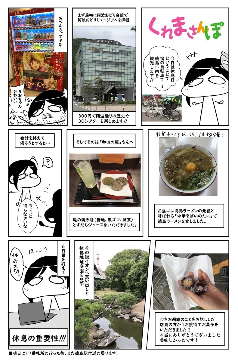 f:id:sikakebunko:20190624180827j:plain