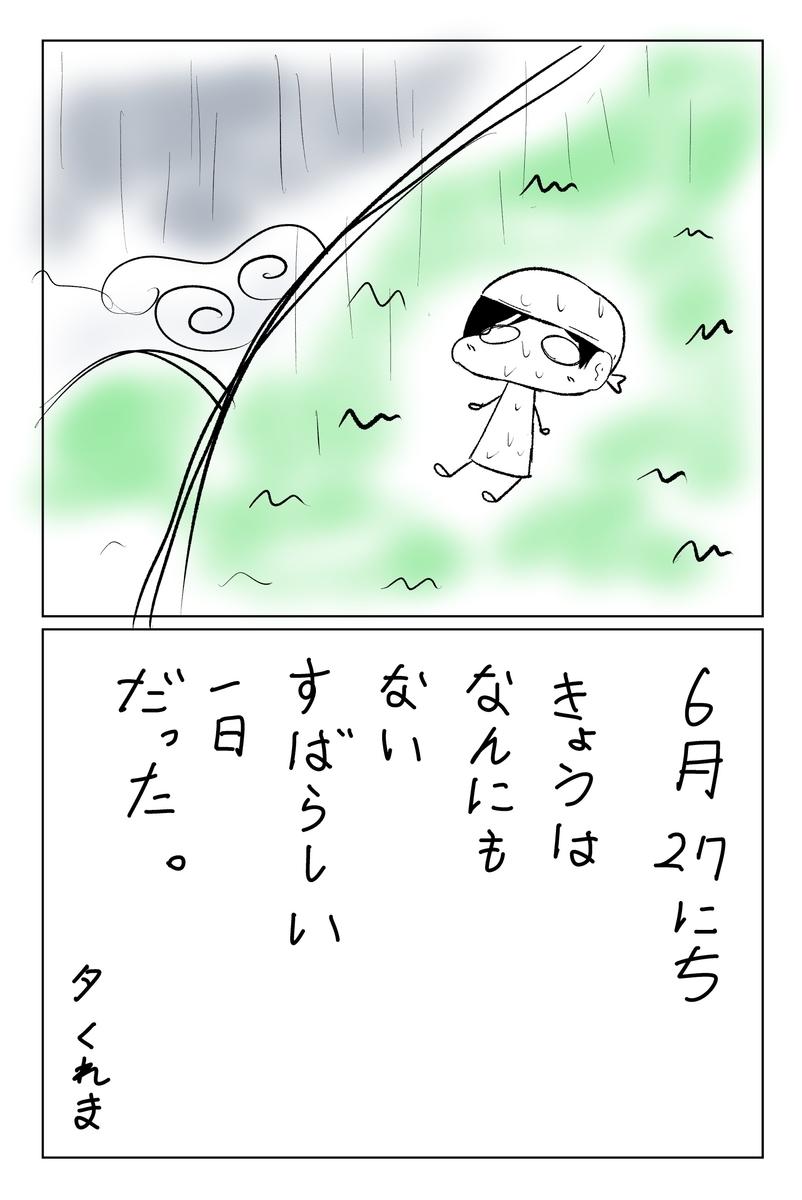 f:id:sikakebunko:20190628000039j:plain