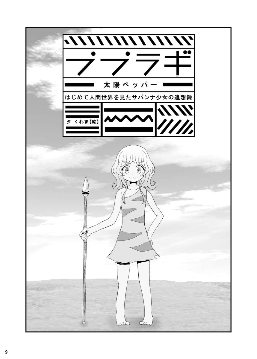 f:id:sikakebunko:20190703110055j:plain