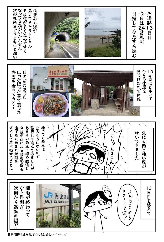 f:id:sikakebunko:20190703214428j:image