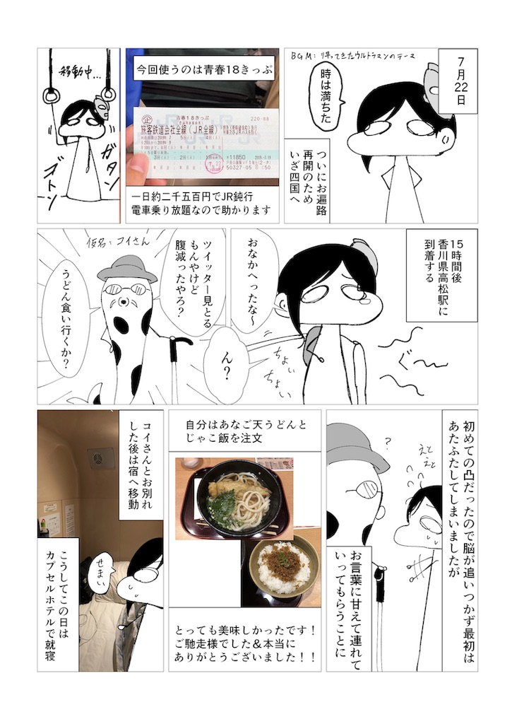 f:id:sikakebunko:20190724183123j:image