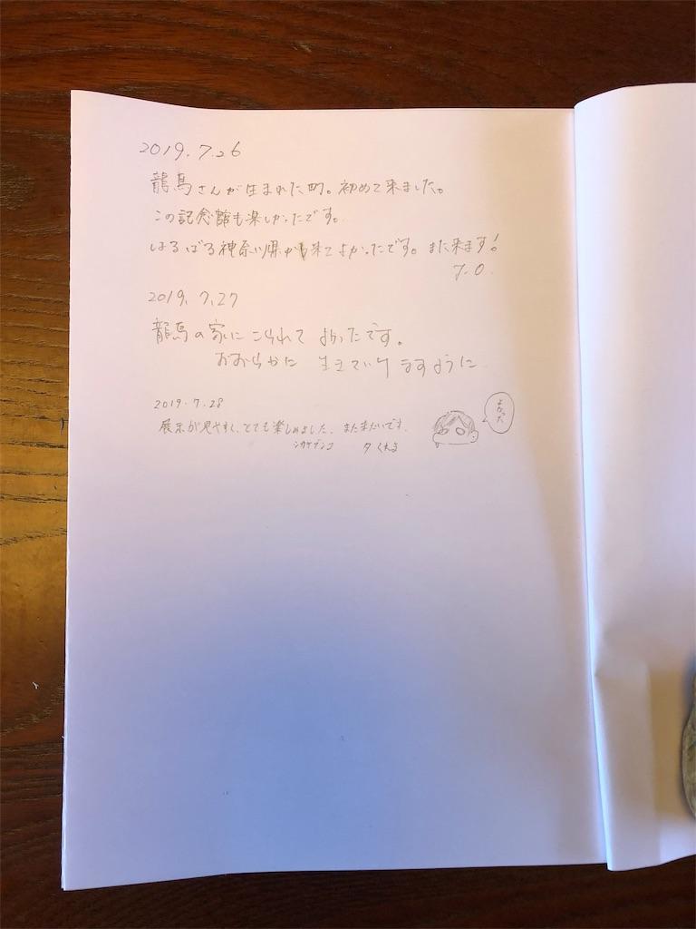 f:id:sikakebunko:20190729134741j:image