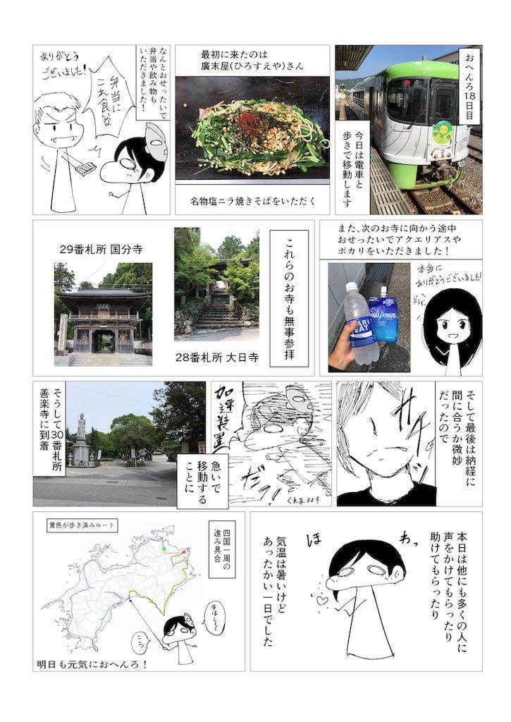f:id:sikakebunko:20190730070357j:image
