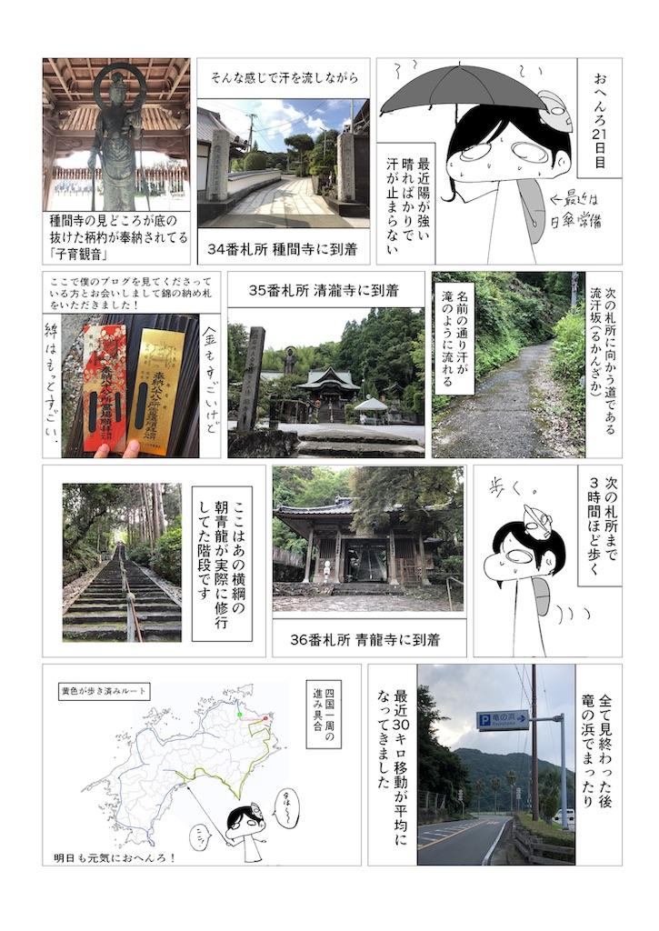 f:id:sikakebunko:20190802000800j:image