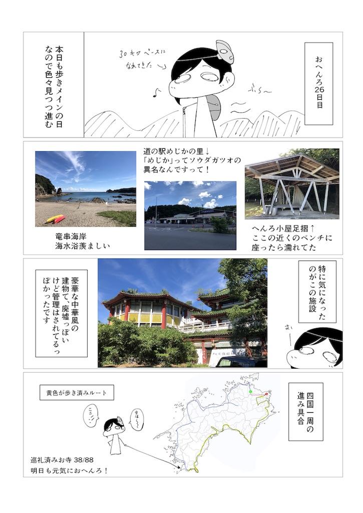 f:id:sikakebunko:20190806123123j:image