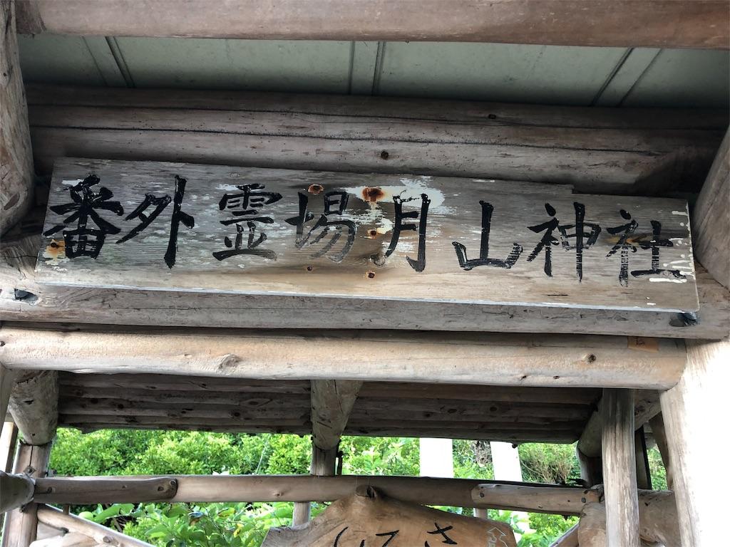 f:id:sikakebunko:20190806161838j:image