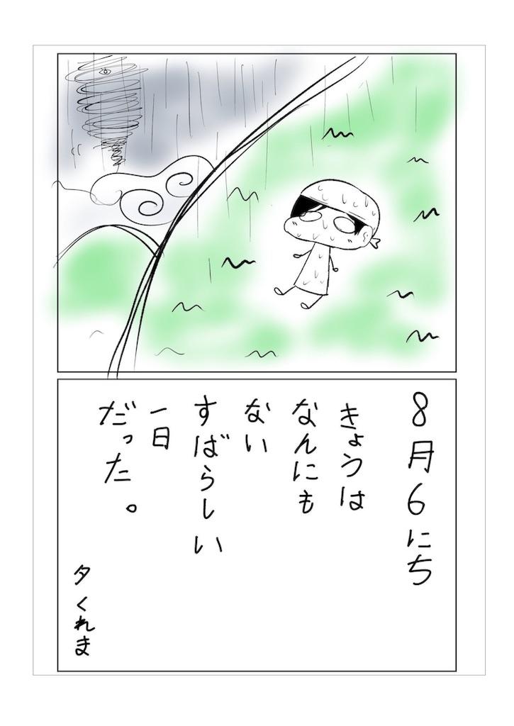 f:id:sikakebunko:20190806220136j:image