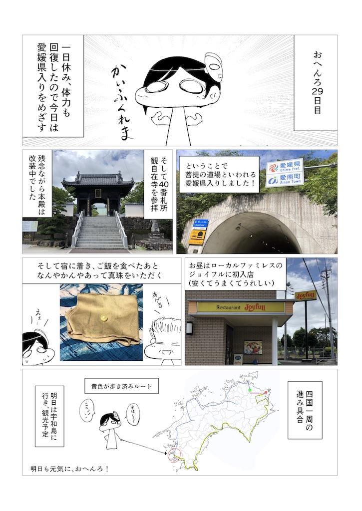 f:id:sikakebunko:20190808005017j:image