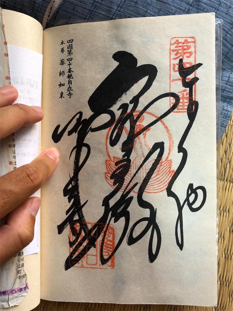 f:id:sikakebunko:20190808122513j:image