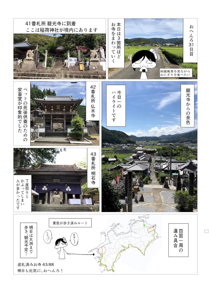 f:id:sikakebunko:20190810215552j:image