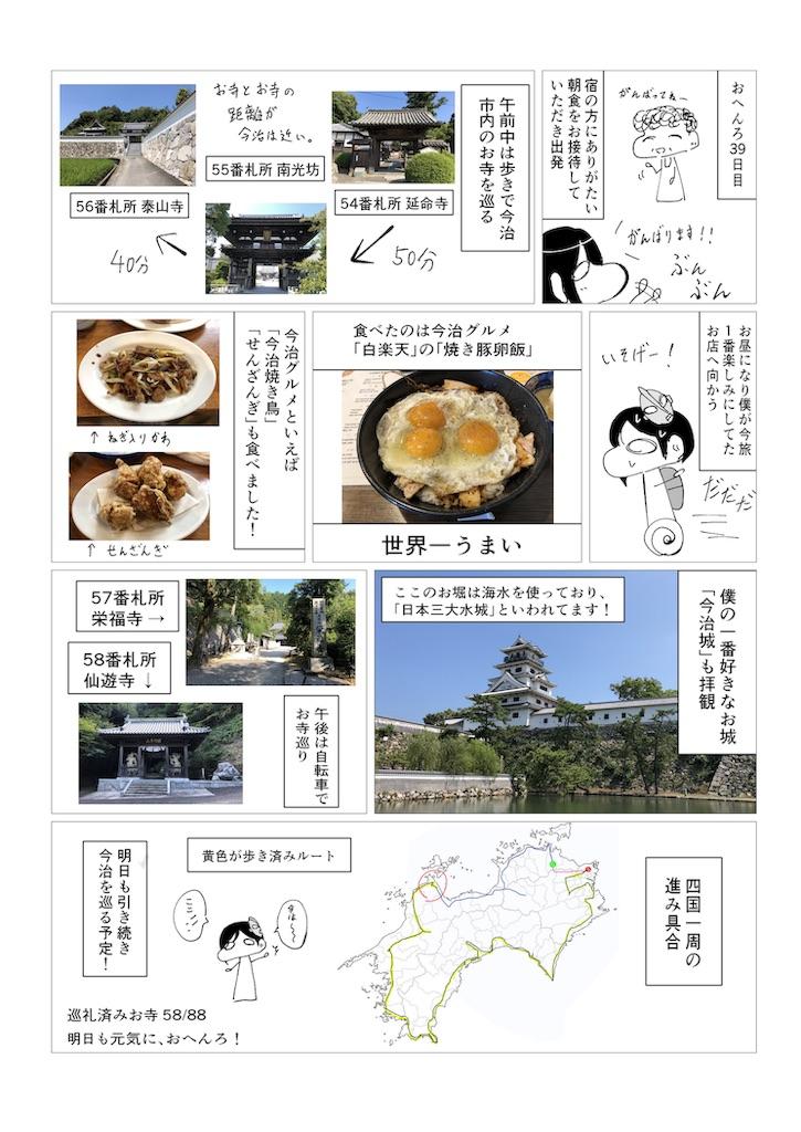 f:id:sikakebunko:20190824210111j:image