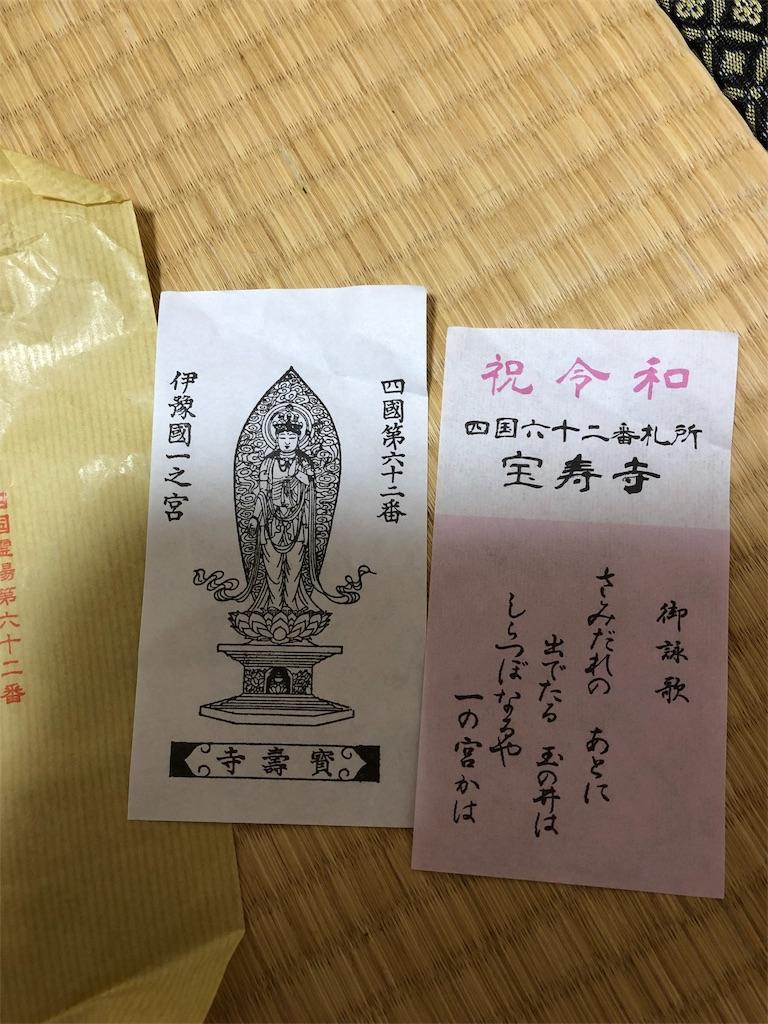 f:id:sikakebunko:20190825214051j:image