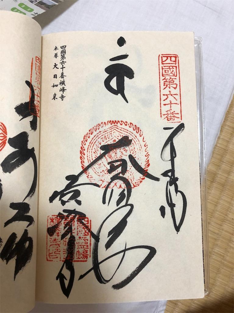 f:id:sikakebunko:20190826001554j:image