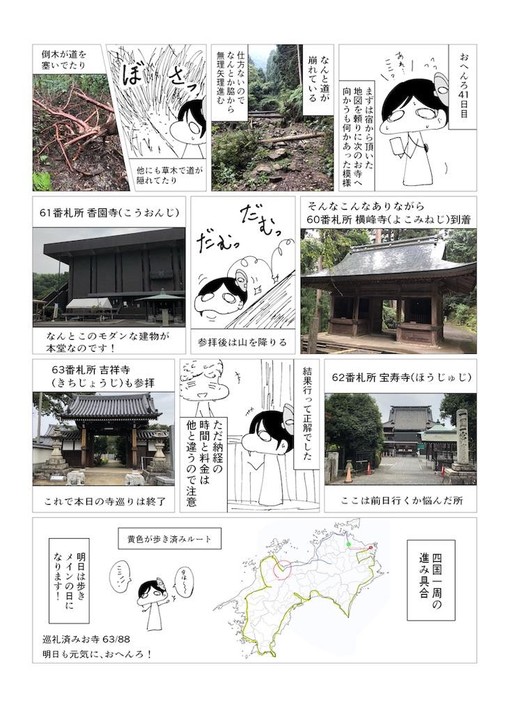 f:id:sikakebunko:20190826001925j:image