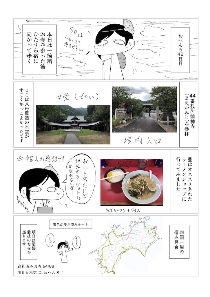 f:id:sikakebunko:20190826155920j:image