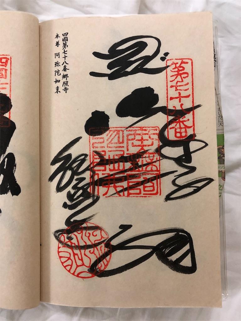 f:id:sikakebunko:20190908185810j:image