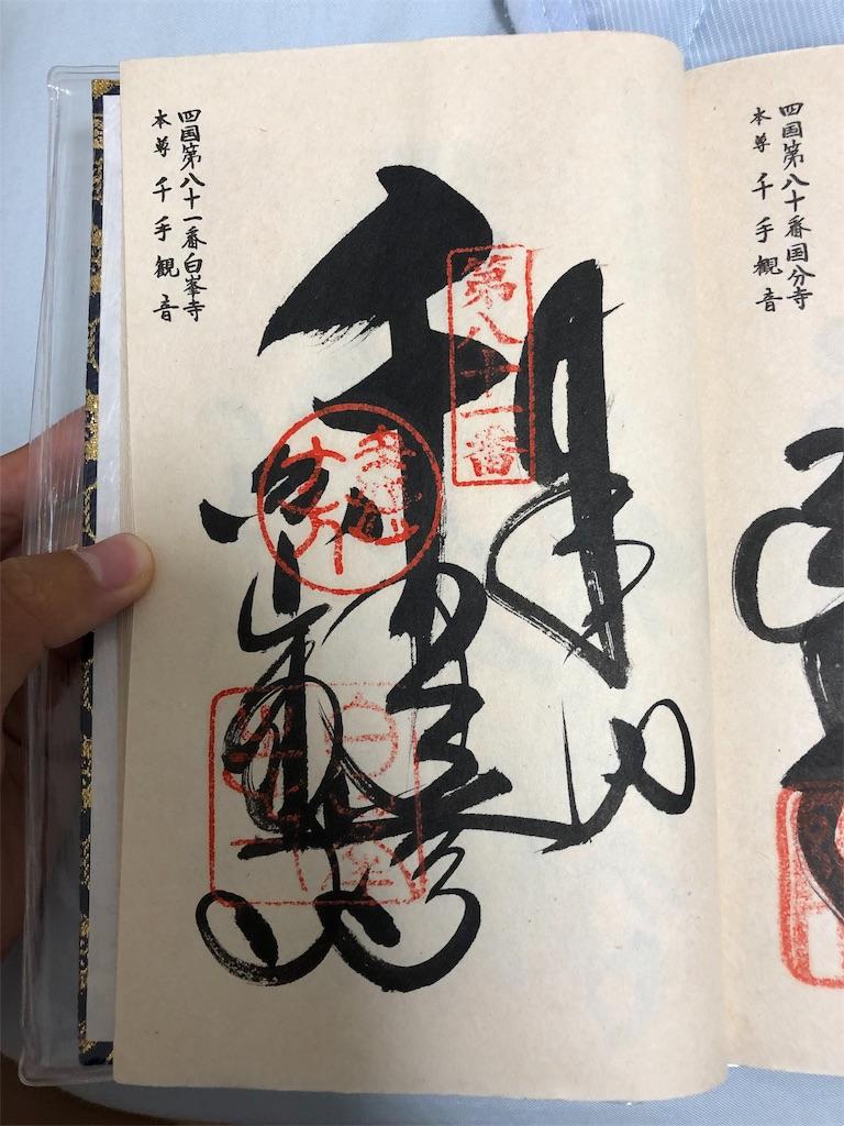 f:id:sikakebunko:20190911122646j:image