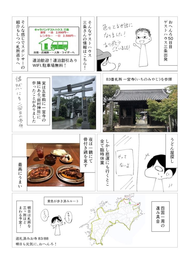 f:id:sikakebunko:20190912093315j:image