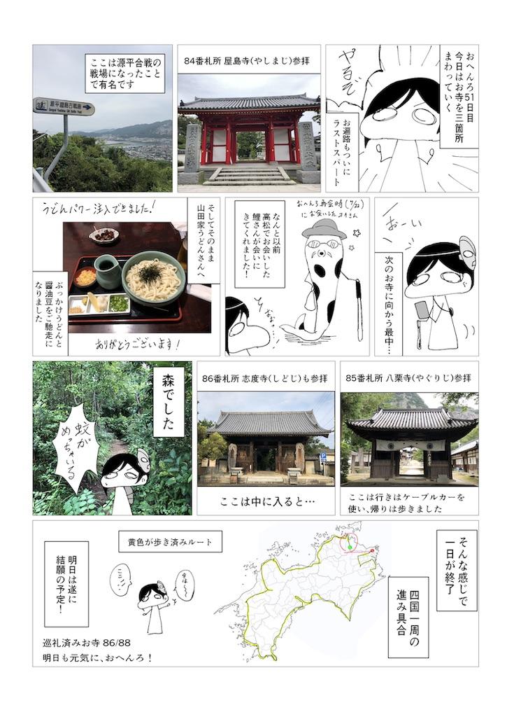 f:id:sikakebunko:20190912140751j:image