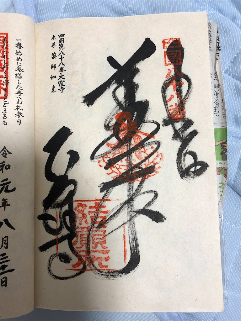 f:id:sikakebunko:20190913114942j:image