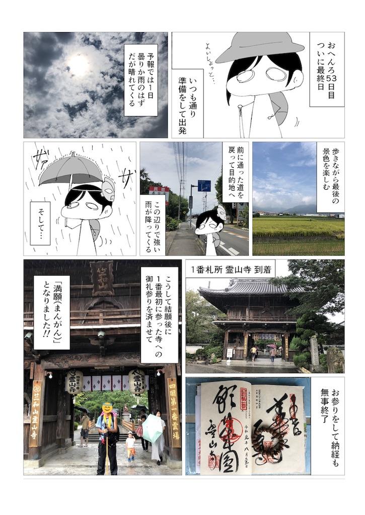 f:id:sikakebunko:20190913121732j:image