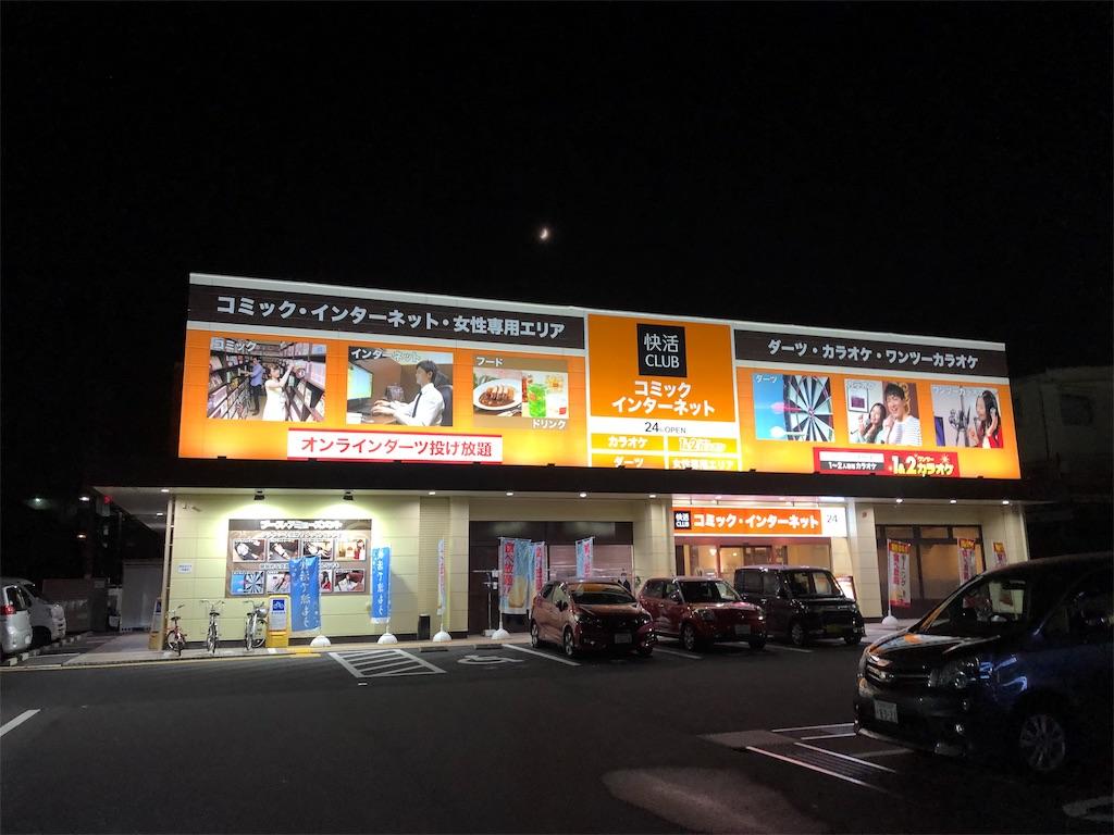 f:id:sikakebunko:20190914174541j:image