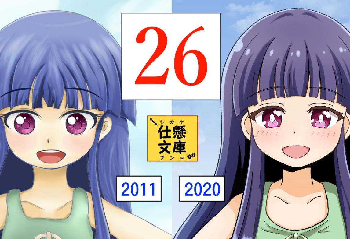 f:id:sikakebunko:20200917002817j:plain