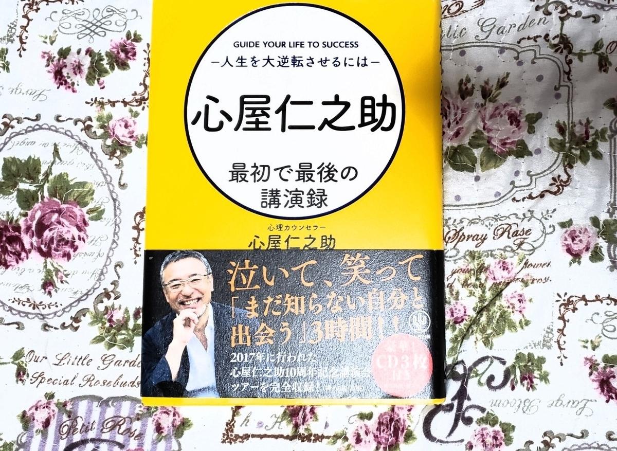 f:id:sikanosuke6:20191029095327j:plain