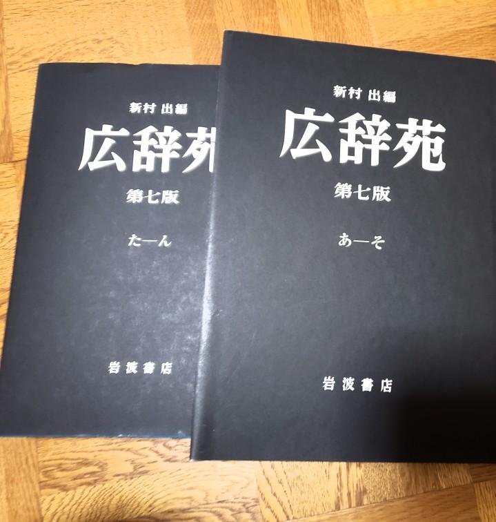 f:id:sikanosuke6:20191208221137j:plain