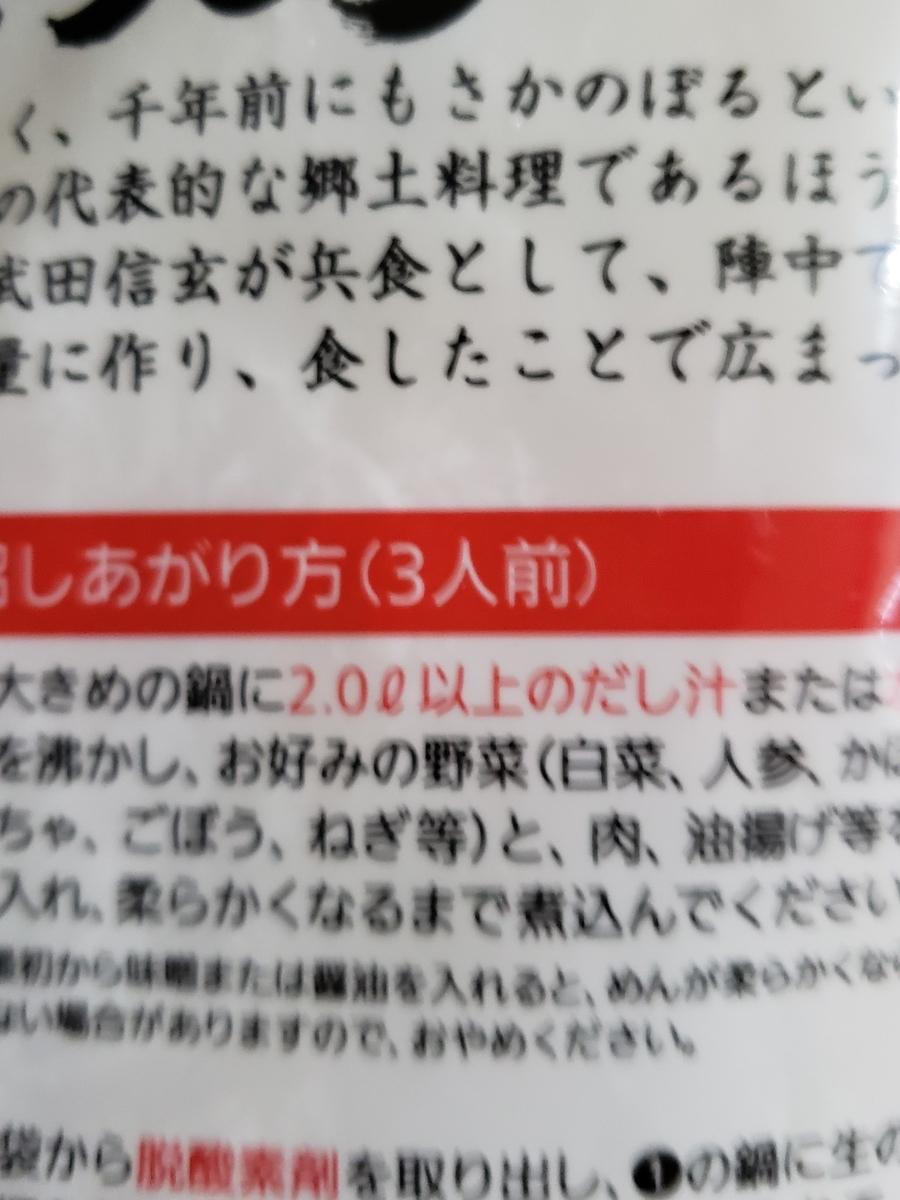f:id:sikanosuke6:20210221131114j:plain