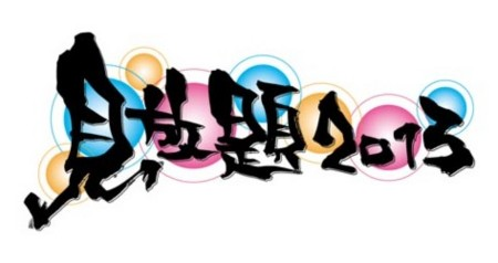 f:id:sikeimusic:20130706112545j:image
