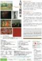 [大原美術館]パンフレットから2012年5月3日スキャン