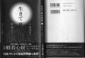 [姫路・京都の旅]参考書2015年4月26日スキャン