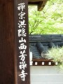 [姫路・京都の旅]西芳寺(苔寺)2015年4月23日撮影