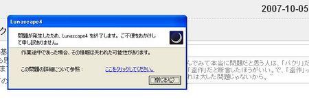 f:id:sikii_j:20071006142857j:image