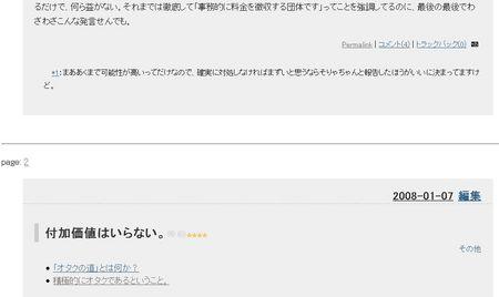f:id:sikii_j:20080120051113j:image