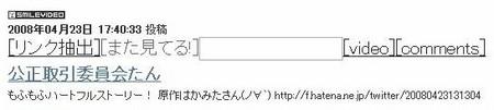 f:id:sikii_j:20080423184710j:image
